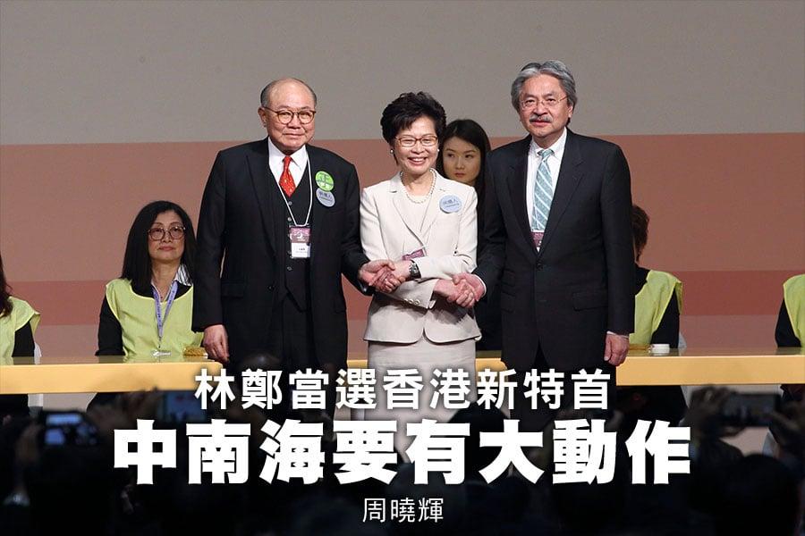 備受關注的新一屆香港特首選舉在3月26日這一天塵埃落定,民望極高的曾俊華落選,一直被張德江、梁振英、張曉明力捧的林鄭月娥當選新一屆特首。資深時事評論員周曉輝認為,選舉結果彰顯了江派勢力在香港的控制力和未來繼續亂港的信號。(李逸/大紀元)