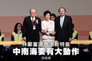 周曉輝:林鄭當選香港新特首 中南海要有大動作