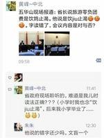 雲南省長阮成發「目不識滇」再升級