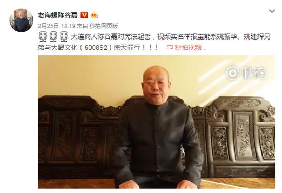 姚振華被舉報掠奪數百億元土地 涉廣東高官