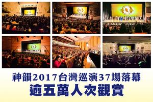 神韻2017台灣巡演37場落幕 逾五萬人次觀賞
