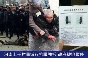 河南上千村民遊行抗議強拆 政府被迫暫停