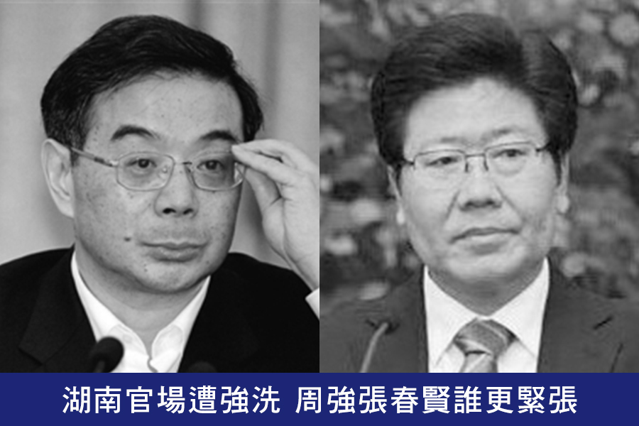 周強(左)與張春賢(右)曾先後擔任湖南一把手。(網絡圖片/大紀元合成圖)