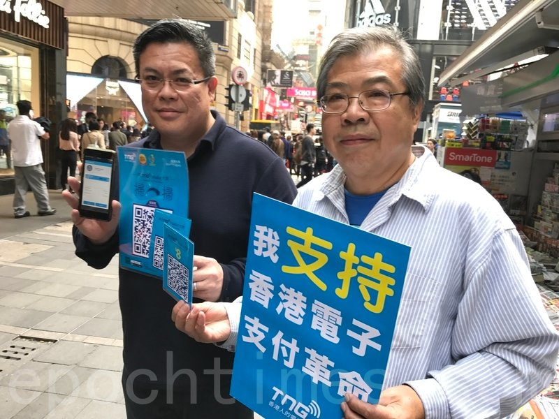 全港報販大聯盟聯同TNG Wallet推出電子錢包付款。(王文君/大紀元)