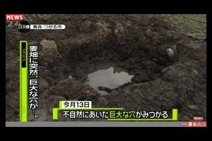 日本上空火球連連 青森麥田出現神秘坑洞