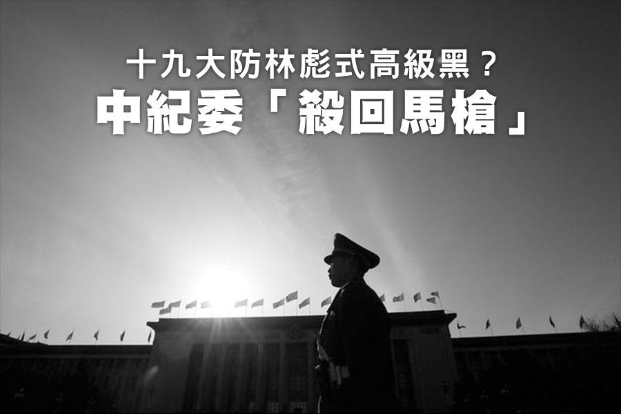 3月27日,中紀委官網刊發《殺回馬槍》的文章,這是「深化政治巡視 實現全面覆蓋」系列文章的第四篇。文章開篇稱,從第九輪開始,中央巡視每輪都安排對四個省區市開展「回頭看」,釋放了「不是巡視一次就萬事大吉」的信號。(Andrew Wong/Getty Images)