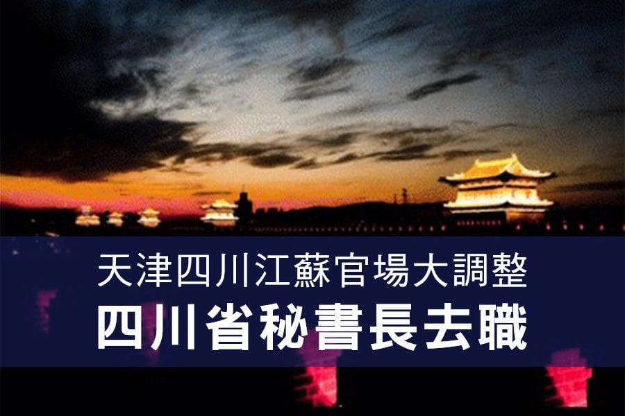 天津四川江蘇官場大調整 四川省秘書長去職