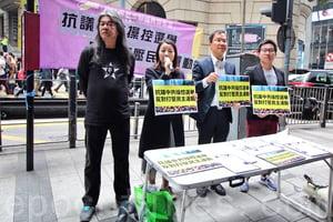 議員募簽抗議中共打壓港民主