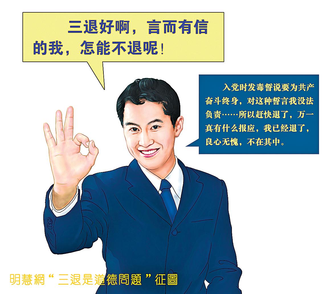 中國人自古重信義,言而有信是一個正常人的道德底線。(明慧網)