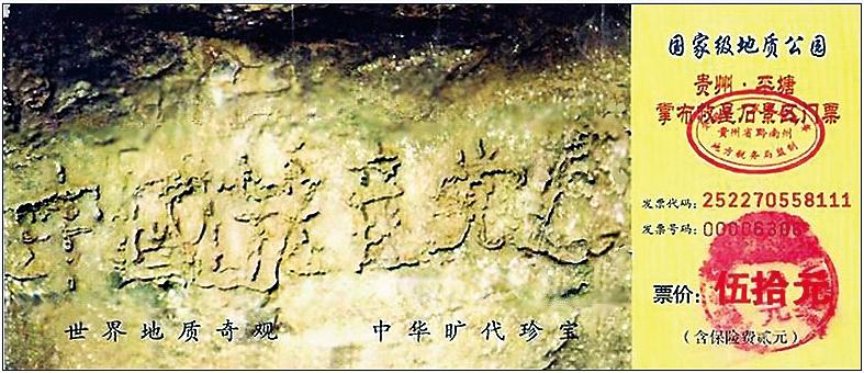 藏字石的神奇與天意