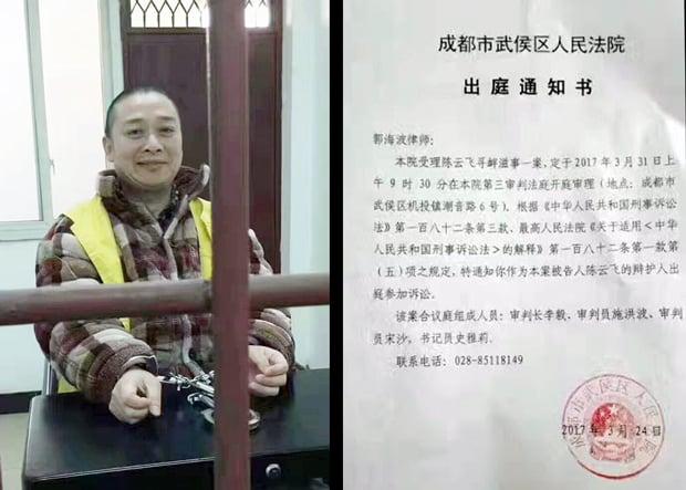 在陳雲飛第一次庭審時,兩名律師遭法警暴力對待,他當庭取消委任,庭審流產。(網絡圖片)