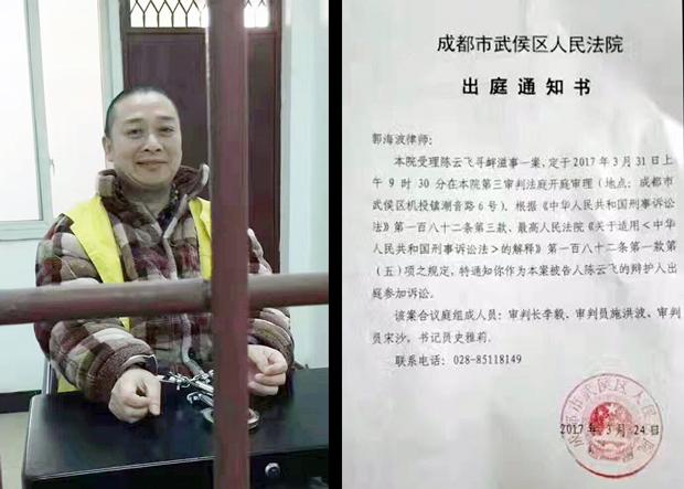 異見人士陳雲飛祭六四學生 被重判四年
