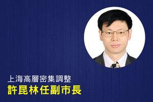 上海高層密集調整 許昆林任副市長