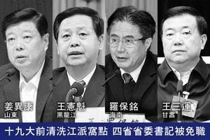 十九大前清洗江派窩點 四省省委書記被免職