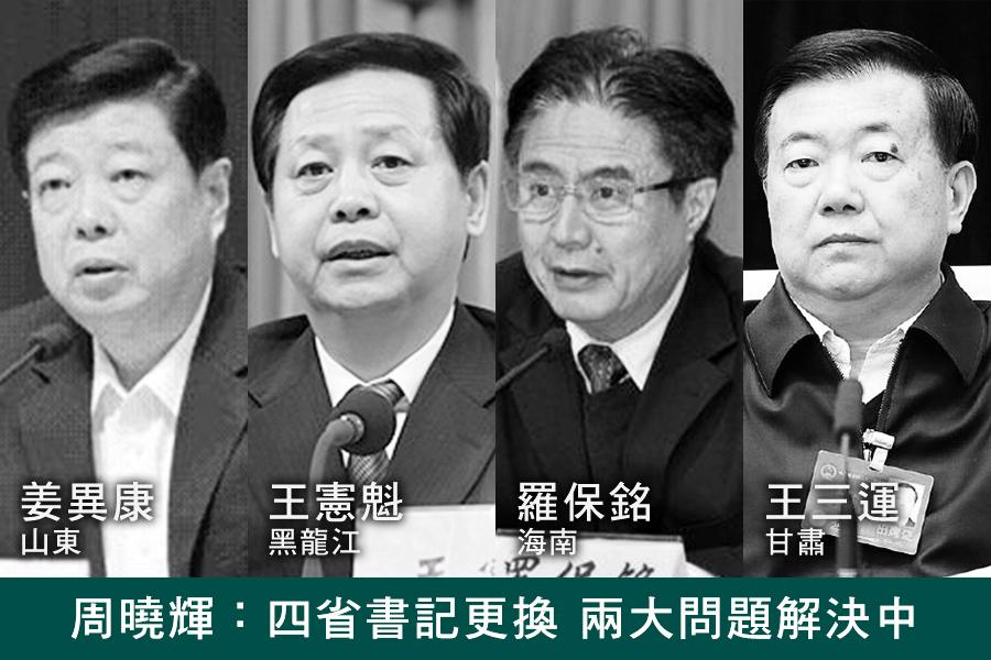 周曉輝:四省書記更換 兩大問題解決中