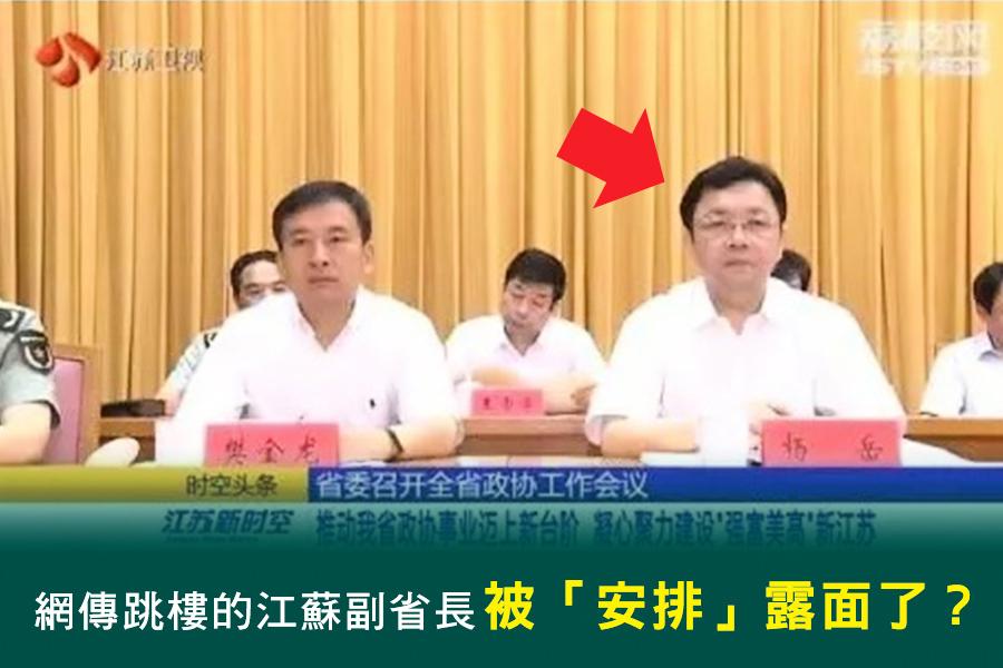 網傳跳樓的江蘇副省長被「安排」露面了?