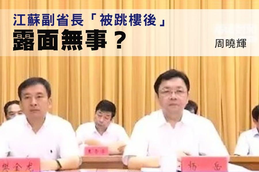 周曉輝:江蘇副省長「被跳樓後」露面無事?