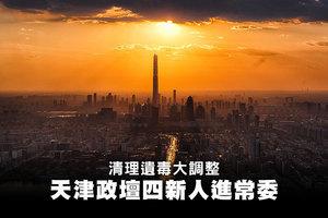 清理遺毒大調整 天津政壇四新人進常委