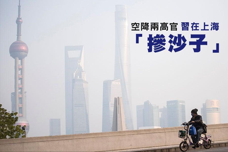 近日,中共上海高層人事變動,當局「空降」兩官員出任中共上海市委常委、中共上海副市長。長期以來,上海高層崗位大多是提拔上海本地官員,許、吳兩名副部級「空降」上海,被指是在上海摻進了兩顆「沙子」。(JOHANNES EISELE/AFP/Getty Images)