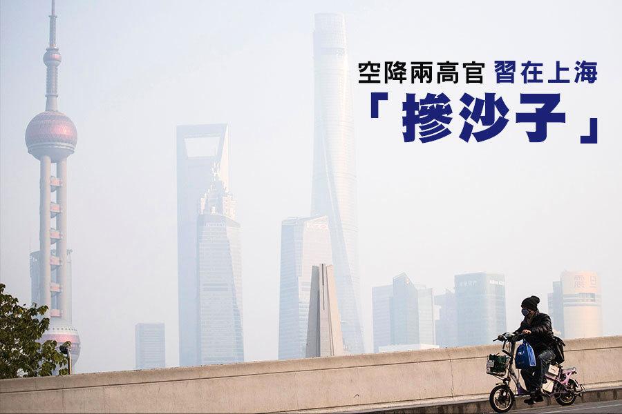 空降兩高官 習在上海「摻沙子」