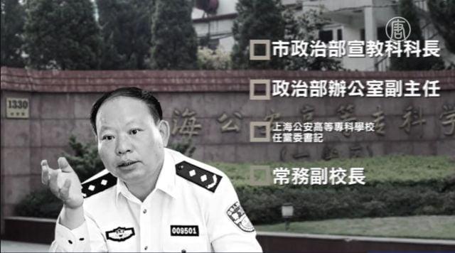 滬「政法王」副手被起訴 川公安高官被查處