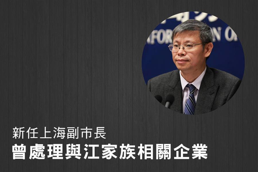 新任上海副市長曾處理與江家族相關企業