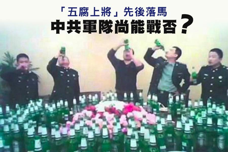 中共軍隊腐敗不堪,他們不僅貪腐,軍訓時弄虛作假,而且還挪用用來更新武器裝備的專用經費,外界普遍認為,中共軍隊不堪一擊。圖為中共軍隊在豪飲。(網絡圖片)