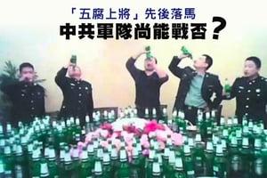 「五腐上將」先後落馬 中共軍隊尚能戰否