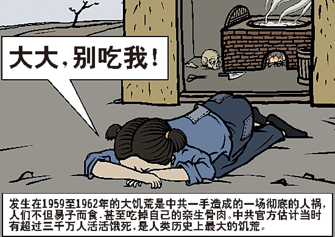 :「大飢荒」人吃人的考證,川東達縣文史工作者朱全森寫進了《達州市志》(中國禁聞/網絡圖片)