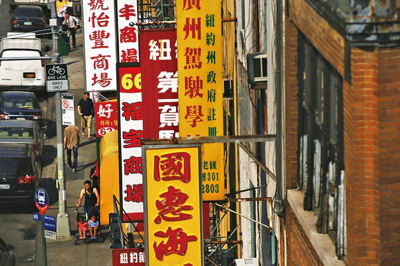 由於美國紐約市政府重新劃區、都市發展以及房價節節攀高,長期居住在當地的華人面臨難以生存的壓力。圖為紐約唐人街街景。(Getty Images)