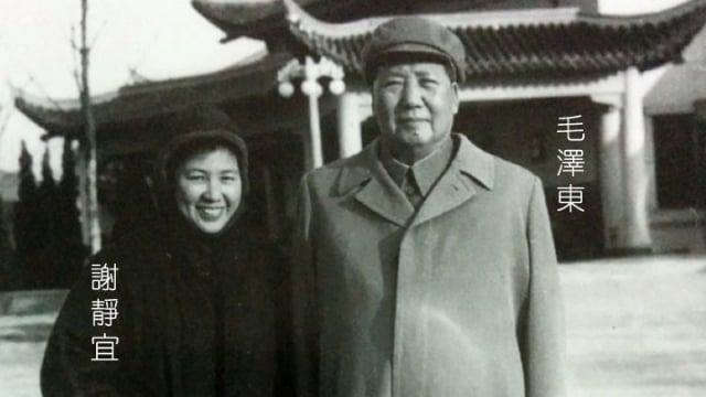 高瑜4月1日爆料,毛澤東紅顏知己、身邊的機要秘書謝靜宜已去世。(網絡圖片)