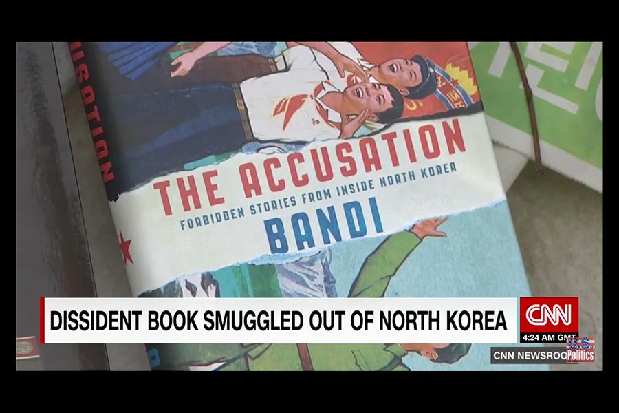 一本批評北韓政權的書,被中國遊客偷運出北韓。協助偷運的人說,過程比小說情節還離奇。(YouTube視像擷圖)