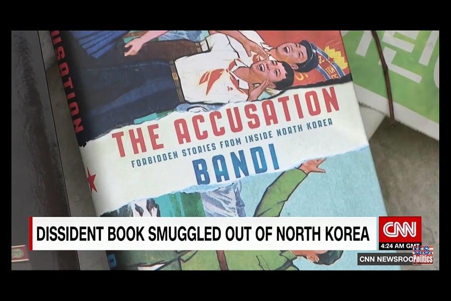 比小說還離奇 禁書如何被中國人偷運出北韓