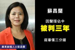 蘇昌蘭因聲援佔中被判三年 庭審僅三分鐘
