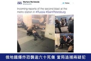 俄地鐵爆炸恐襲逾六十死傷 當局追捕兩疑犯