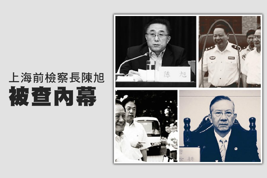 外界認為江派在上海官場、商界、司法界十多年來形成了盤根錯節、相當複雜的關係。(網絡圖片)