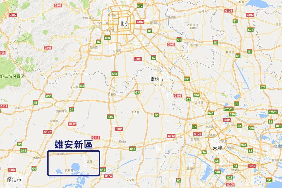 4月1日官方公告,「以習近平為核心的中央」、國務院印發通知,決定設立「雄安新區」──範圍涉及河北省雄縣、容城、安新三縣及周邊部份區域,地處北京、天津、保定腹地。(Google地圖)