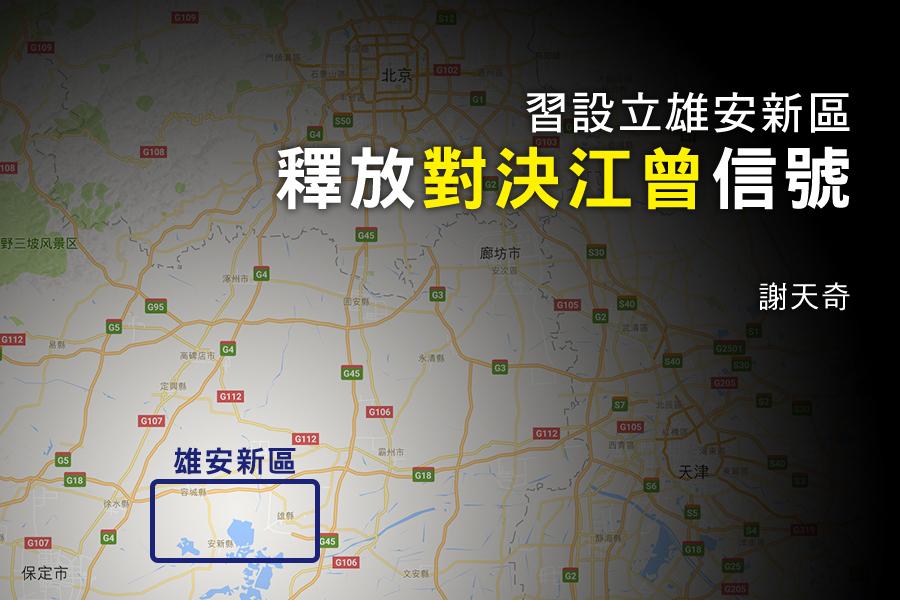 4月1日晚,習近平當局在沒有任何官方預兆的情況下突然宣佈設立河北雄安新區,官方定性稱「雄安新區是繼深圳經濟特區和上海浦東新區之後又一具有全國意義的新區」,並提到了「千年大計、國家大事」的高度。(Google地圖)