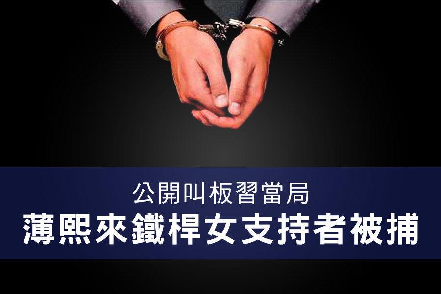 公開叫板習當局 薄熙來鐵桿女支持者被捕
