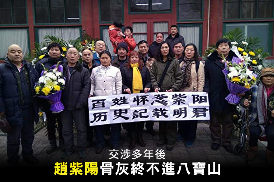 今年1月17日,多名民眾前往趙紫陽故居拜祭,其後在故居外拉起橫額。(自由亞洲電台)