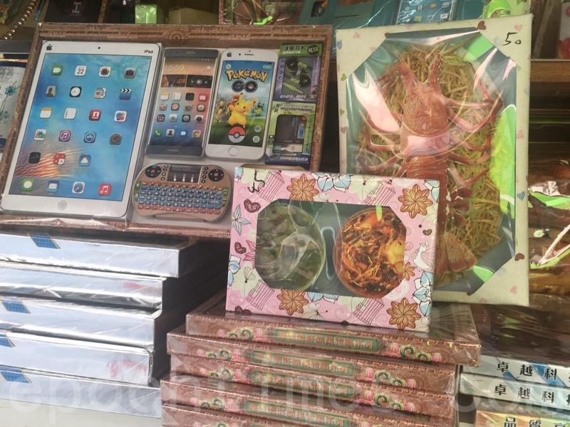 智能電話、龍蝦依麵等新潮紙紮品,亦很受歡迎。(梁珍/大紀元)