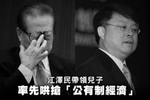 江澤民帶領兒子率先哄搶「公有制經濟」