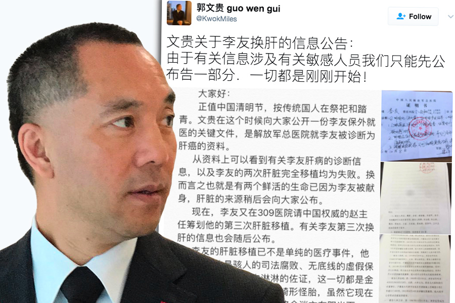 夏小強:郭文貴公佈「活摘血淋淋的佐證」