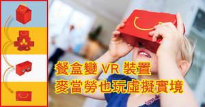 餐盒變VR裝置 麥當勞也玩虛擬實境