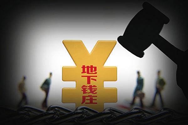 今年以來僅廣東省被查的地下錢莊涉及金額近千億元人民幣。(大紀元資料室)