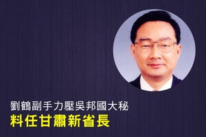 劉鶴副手力壓吳邦國大秘 料任甘肅新省長