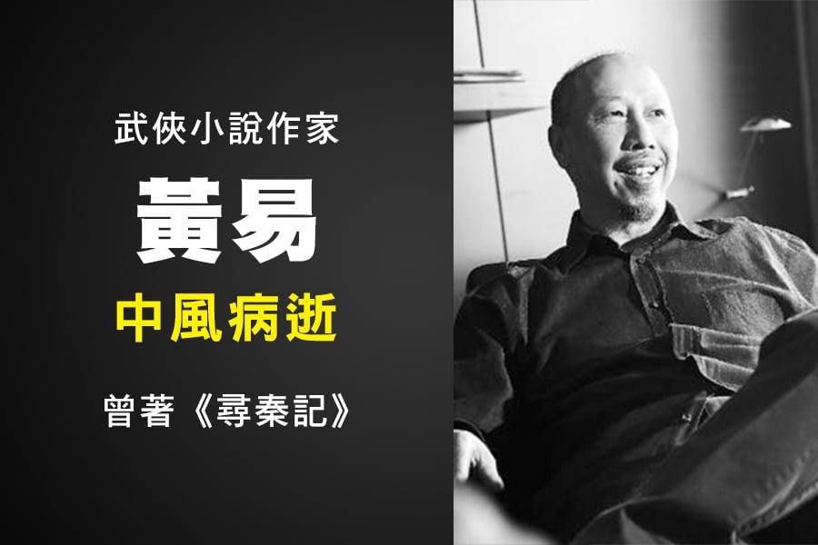 本港武俠小說作家黃易4月5日病逝,享年65歲。其知名作品如《尋秦記》及《大唐雙龍傳》廣為人知,曾被翻拍成電視劇。(網絡圖片)