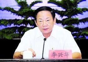 廣東高官李興華被判無期 受賄逾三千萬