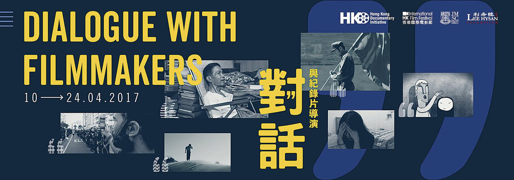 第四十一屆香港國際電影節紀錄片活動預告