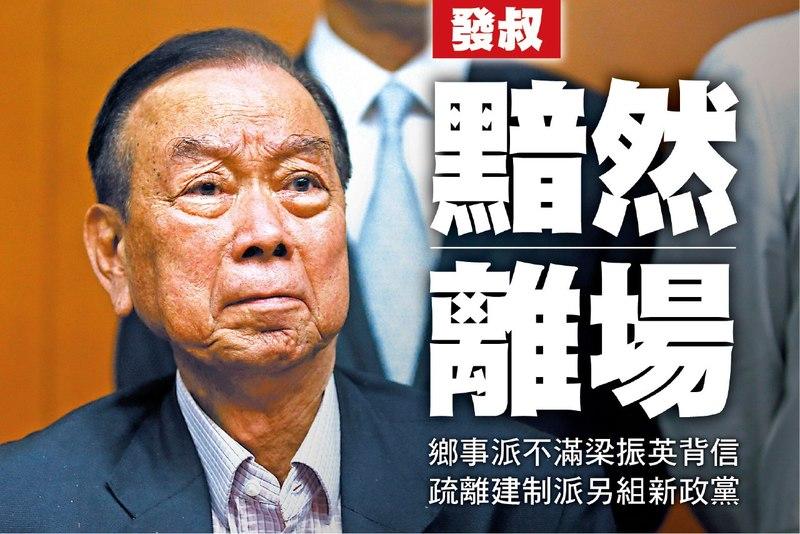 去年6月「等埋發叔」事件,鄉事派立法會議員劉皇發就政改方案被意外否決公開道歉,此後鮮有公開露面。(大紀元資料圖片)